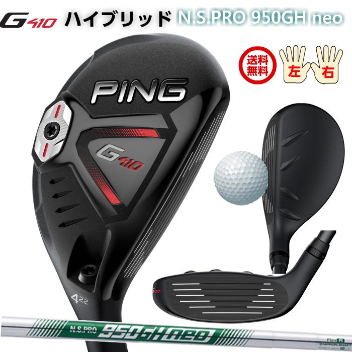 ピン G410ハイブリッド PING 標準スチールシャフト N.S.PRO950GH neo 公認フィッターが対応いたします。 左右有 日本正規品