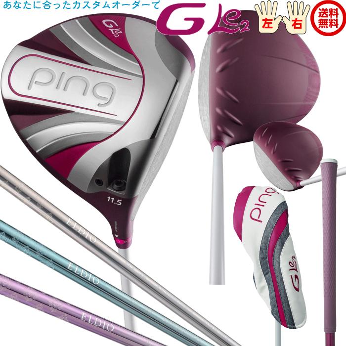 Gle2 ドライバー オプションカーボンシャフト 三菱ケミカル ELDIO 送料無料 日本正規品 右用・左用 レフティ有り ピン公認フィッターが対応します