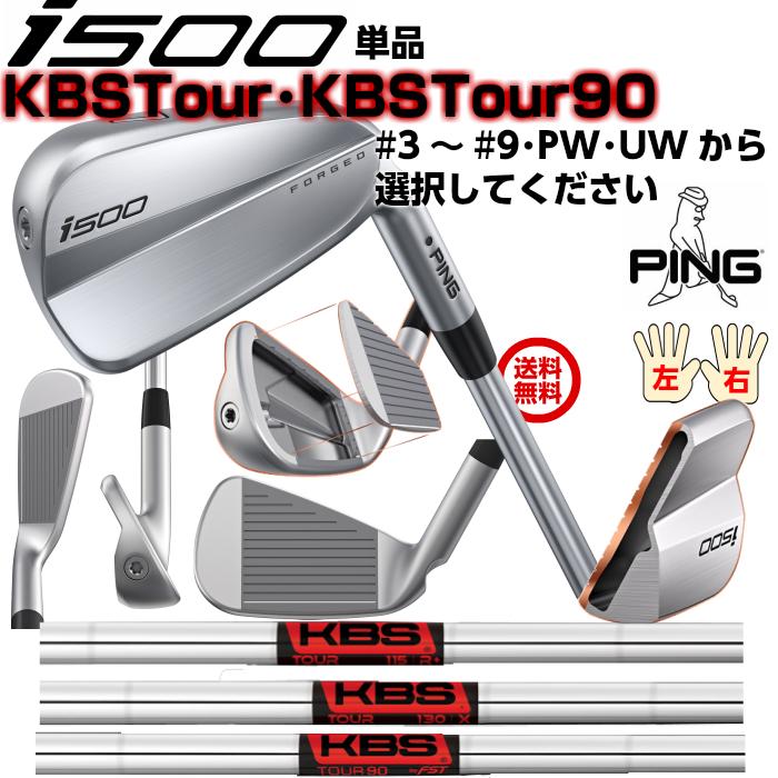 ピン i500アイアン KBS Tour・KBS Tour 90 スチールシャフト公認フィッターが対応いたします。 左右有 日本正規品