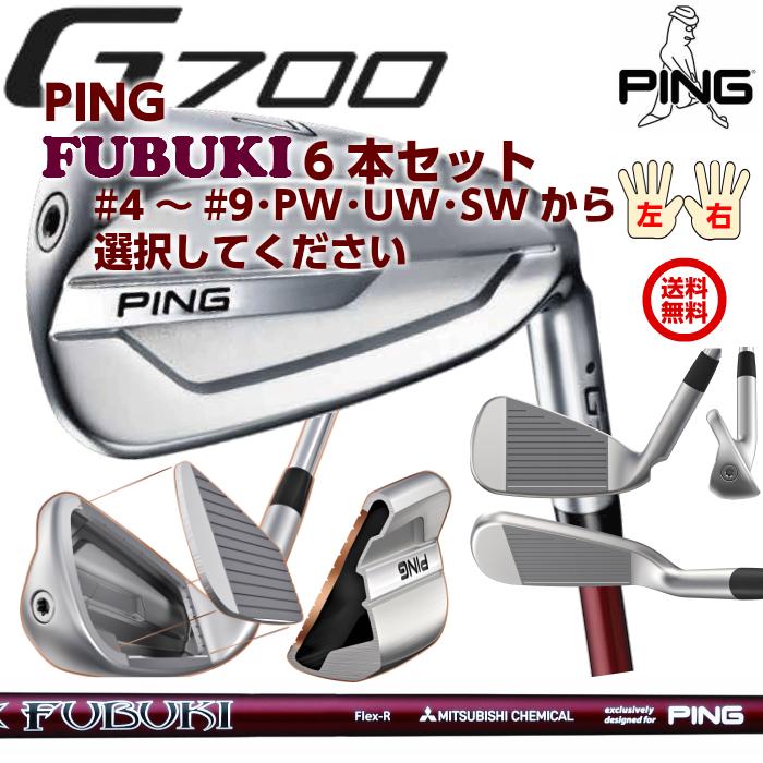 ピン G700 アイアン メーカー純正シャフト PING FUBUKI #4~#9・PW・UW・SWから選択 6本セット 日本正規品 レフティ-有り