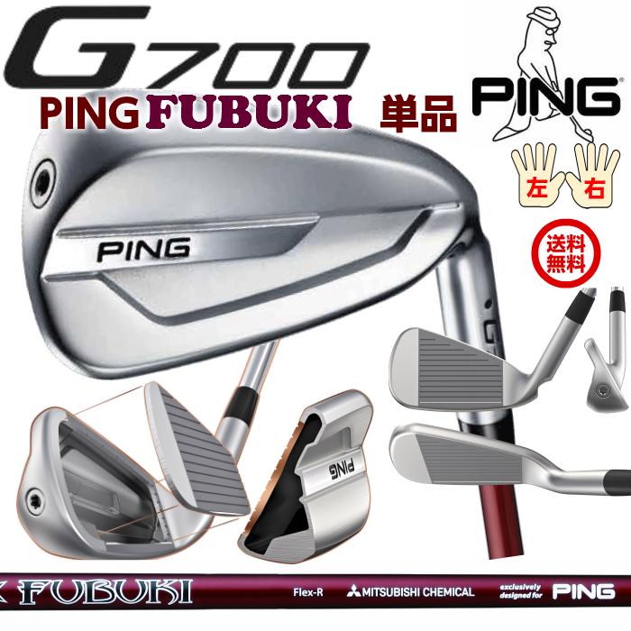 ピン G700 アイアン メーカー純正シャフト PING FUBUKI 日本正規品 レフティ-有り