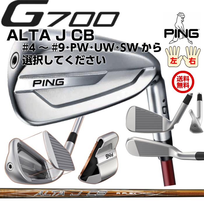 ピン G700 アイアン メーカー純正シャフト PING ALTA J CB #4~#9・PW・UW・SWから選択 6本セット 日本正規品 レフティ-有り