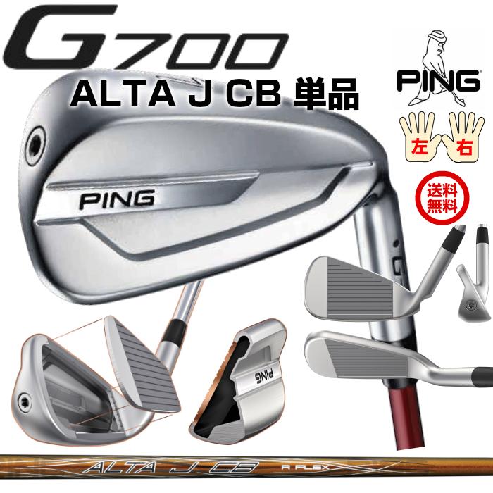 ピン G700 アイアン メーカー純正シャフト PING ALTA J CB 日本正規品 レフティ-有り
