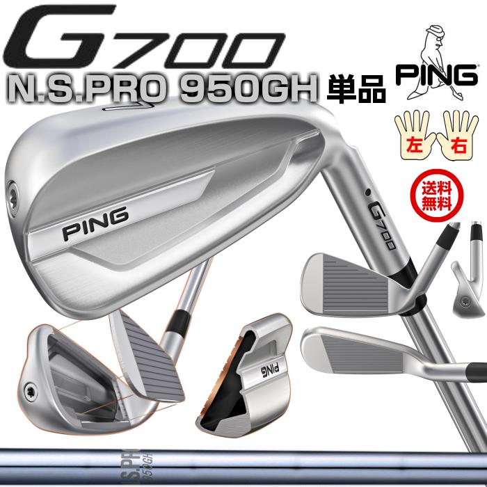 ピン G700 アイアン PING 標準シャフト N.S.PRO 950GH 日本正規品 レフティ-有り