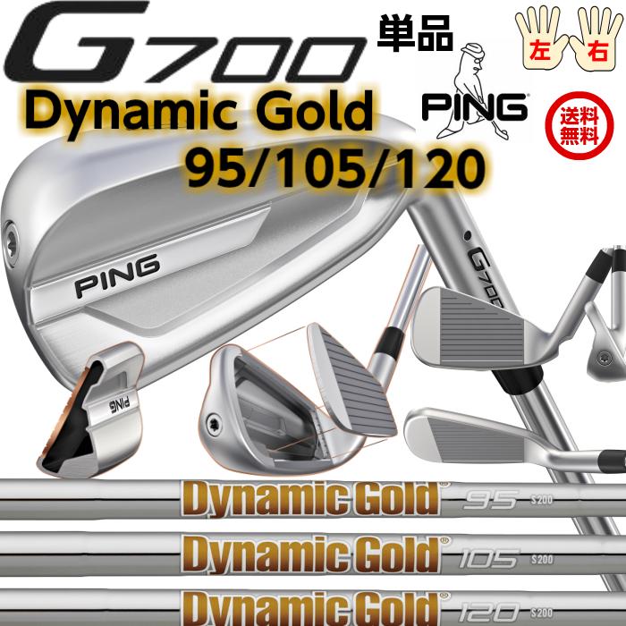 ピン G700 アイアン PING オプションシャフト DynamicGold 95/105/120 単品 日本正規品 レフティ-有り