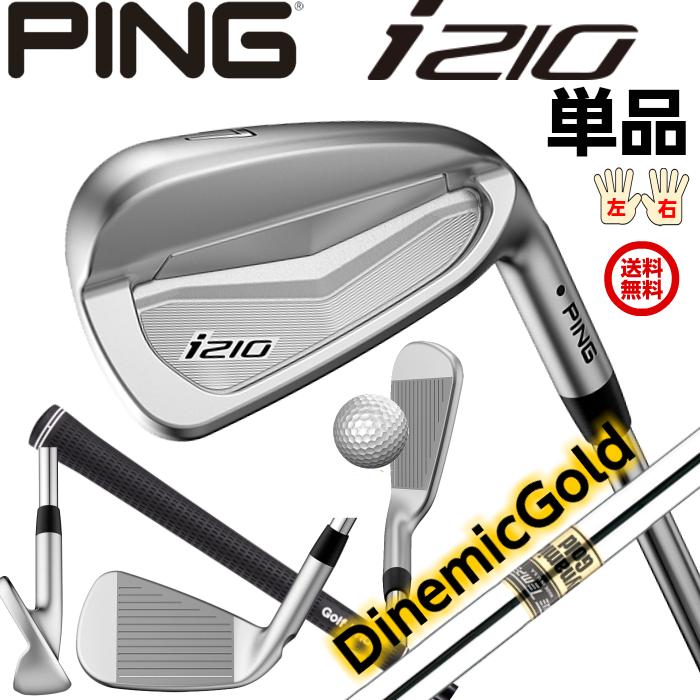 ピン i210アイアン ダイナミック・ゴールド スチールシャフトDynamic Gold 公認フィッターが対応いたします。 左右有 日本正規品