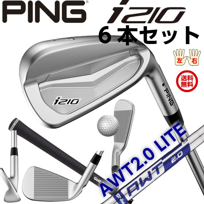 ピン i210アイアン 6本セット PING純正スチールシャフトAWT2.0LITE 公認フィッターが対応いたします。 左右有 日本正規品