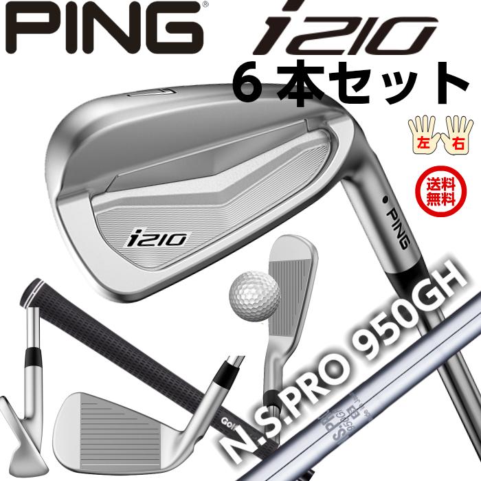 ピン i210アイアン 6本セット N.S.PRO 950GH スチールシャフト公認フィッターが対応いたします。 左右有 日本正規品