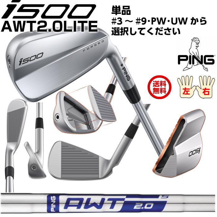 ピン i500アイアン PING純正スチールシャフトAWT2.0LITE 公認フィッターが対応いたします。 左右有 日本正規品