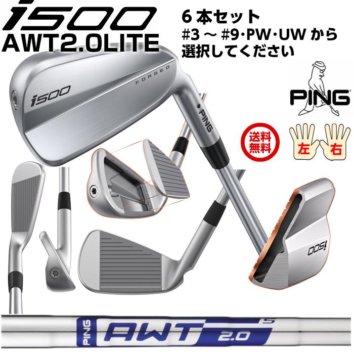 ピン i500アイアン 6本セット PING純正スチールシャフトAWT2.0LITE 公認フィッターが対応いたします。 左右有 日本正規品