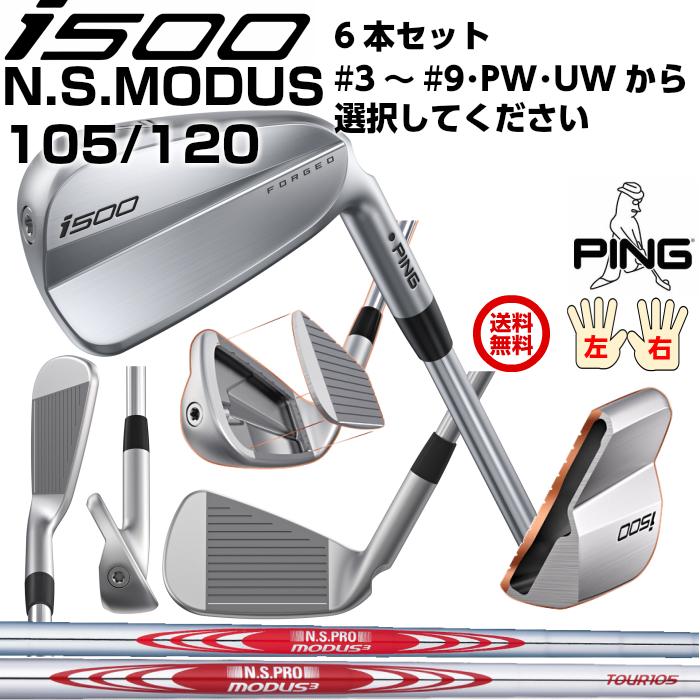 ピン i500アイアン 6本セット N.S.PRO MODUS3 TOUR105・120 スチールシャフト公認フィッターが対応いたします。 左右有 日本正規品