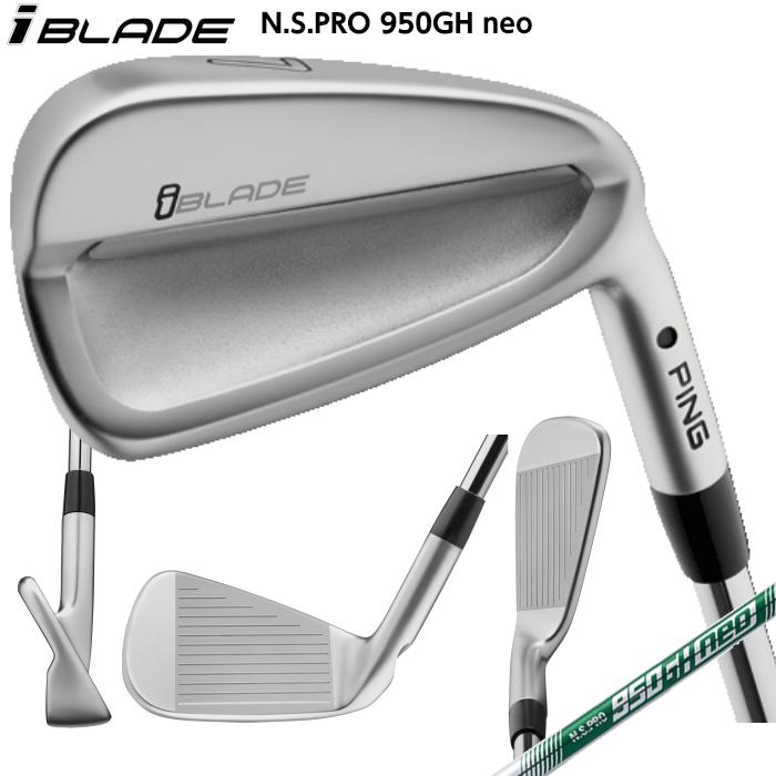 ピン i BLADE 単品 N.S.950GH neo