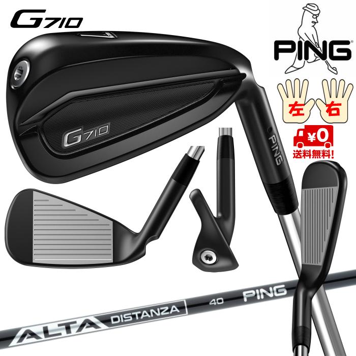 ピン G710 アイアン PING 標準カーボンシャフト ALTA DISTANZA 40 日本正規品 レフティ-有り