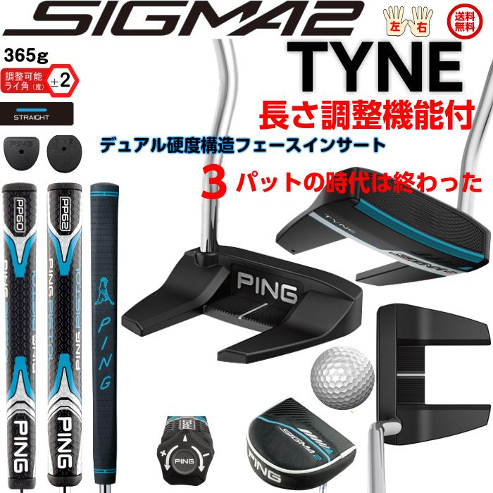 PING SIGMA2 TYNE 長さ調整機能付 ピン シグマ2 タイン 日本仕様 左右有 送料無料