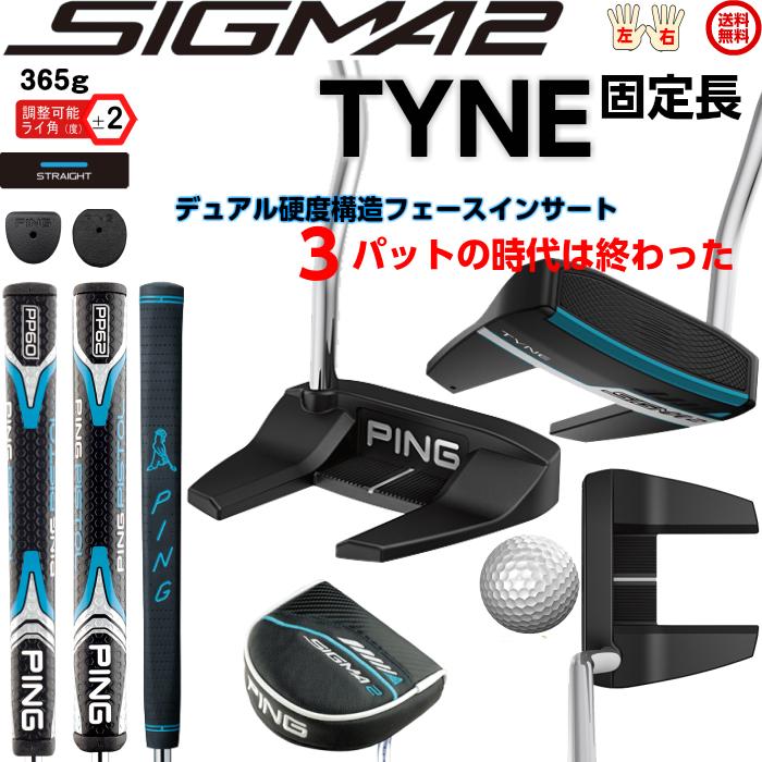 PING SIGMA2TYNE 長さ固定 標準仕様 ピン シグマ2 タイン 日本仕様 左右有 送料無料
