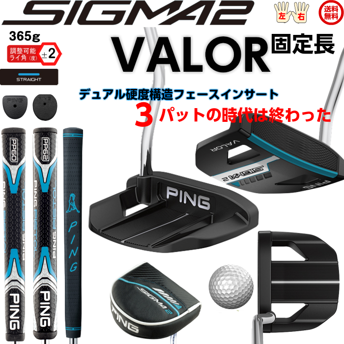PING SIGMA2VALOR 長さ固定 標準仕様 ピン シグマ2 ヴァラー 日本仕様 左右有 送料無料