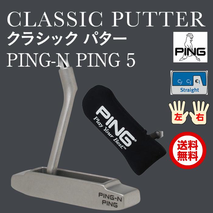 ピンクラッシックモデル PING-N PING 5 PING CLASSIC 固定シャフト長 日本正規品 左右有り 送料無料 公認フィッターが対応します。