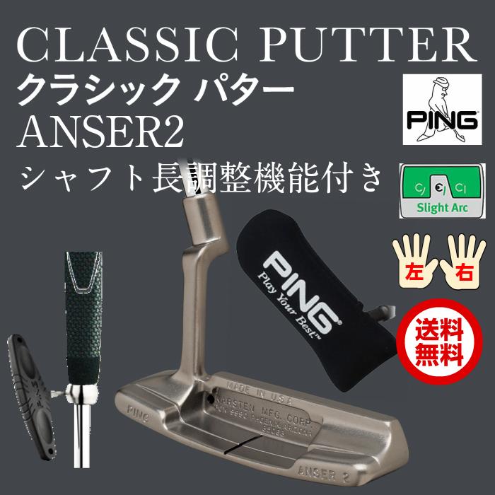 ピンクラッシックモデル アンサー2 PING CLASSIC ANSER2 シャフト長調整機能付 日本正規品 左右有り 送料無料! 公認フィッターが対応します。