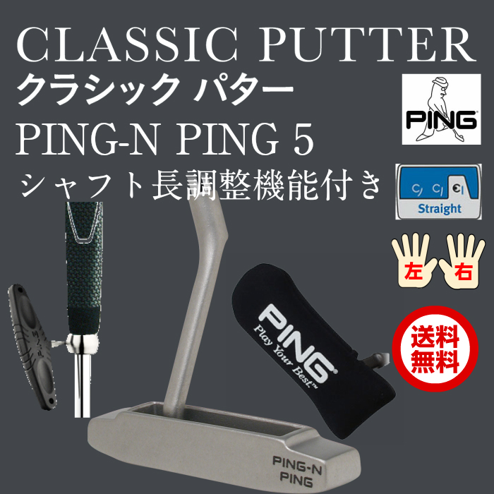 ピンクラッシックモデル PING-N PING 5 PING CLASSIC シャフト長調整機能付 日本正規品 左右有り 送料無料! 公認フィッターが対応します。