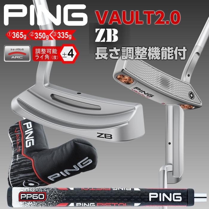 PING VAULT 2.0 ZB 長さ調整機能付シャフト