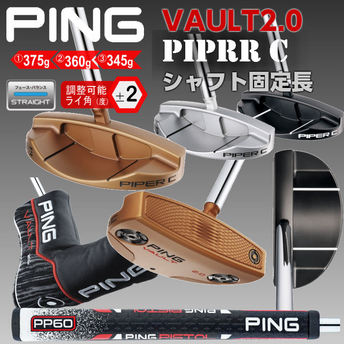 PING VAULT 2.0 PIPER C 固定シャフト長
