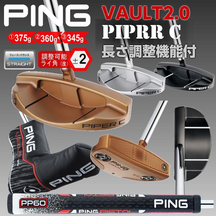 PING VAULT 2.0 PIPER C 長さ調整機能付シャフト