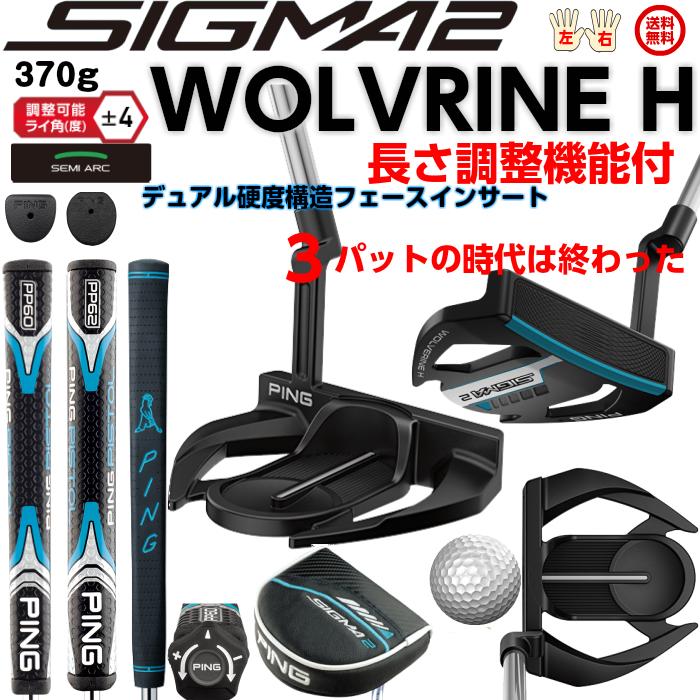 PING SIGMA2 WOLVRINE H 長さ調整機能付 ピン シグマ2 ウルバァリン H 日本仕様 左右有 送料無料