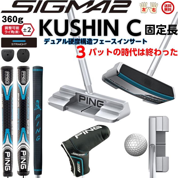 PING SIGMA2KUSHIN C 長さ固定 標準仕様 ピン シグマ2 クッシンC 日本仕様 左右有 送料無料