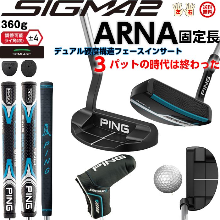 PING SIGMA2ARNA 長さ固定 標準仕様 ピン シグマ2 アーナ 日本仕様 左右有 送料無料
