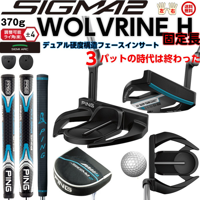 PING SIGMA2WOLVRINE H 長さ固定 標準仕様 ピン シグマ2 ウルヴァリンH 日本仕様 左右有 送料無料