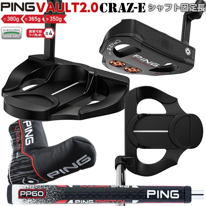 PING VAULT 2.0 CRAZ-E H 固定シャフト長