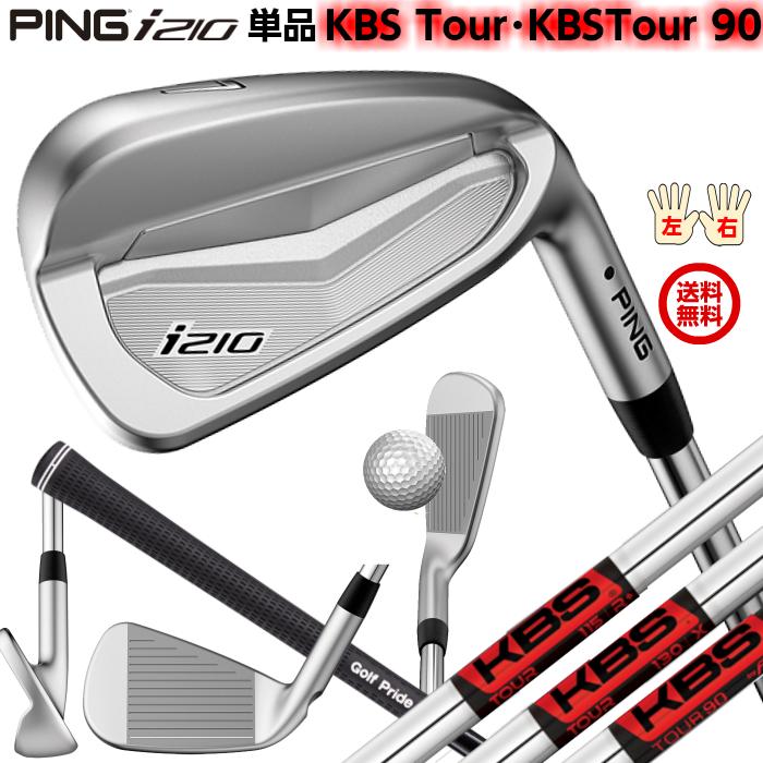 ピン i210アイアン 単品 KBS TOUR スチールシャフト公認フィッターが対応いたします。 左右有 日本正規品