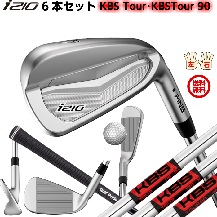 ピン i210アイアン 6本セット KBS TOUR スチールシャフト公認フィッターが対応いたします。 左右有 日本正規品