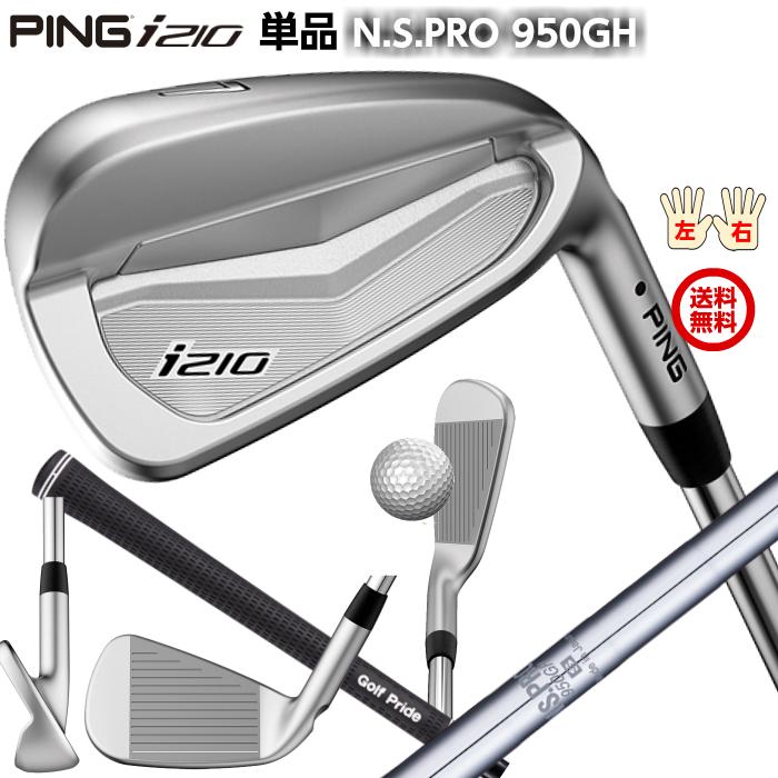 ピン i210アイアン N.S.PRO 950GH スチールシャフト公認フィッターが対応いたします。 左右有 日本正規品