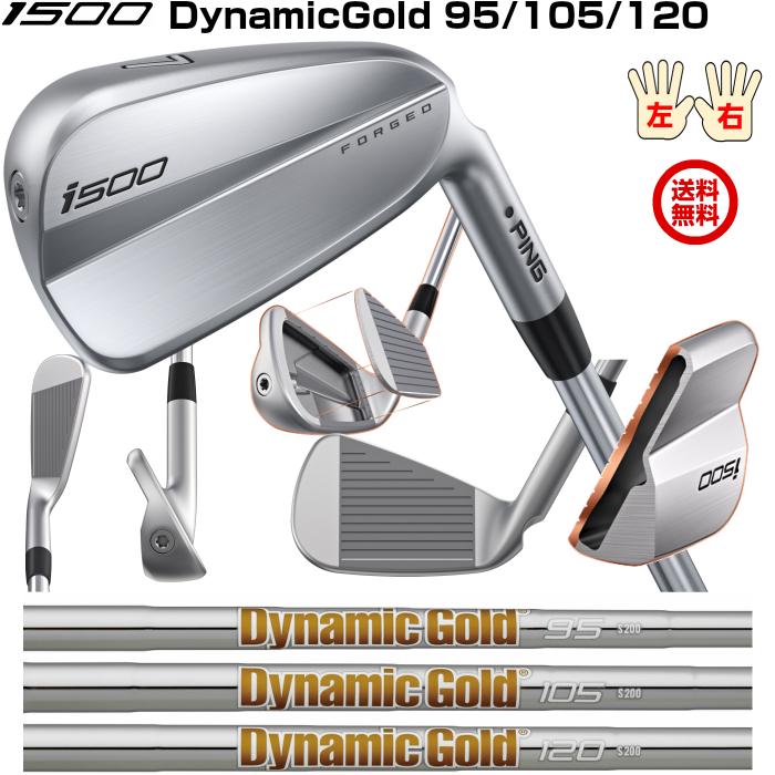ピン i500アイアン ダイナミック・ゴールド スチールシャフトDynamic Gold95/105/120 6本セット 公認フィッターが対応いたします。 左右有 日本正規品