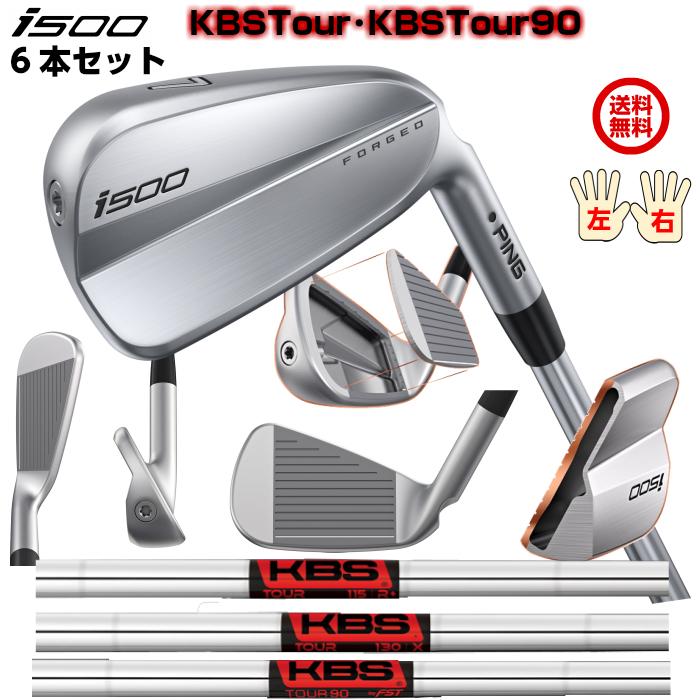 ピン i500アイアン 6本セット KBS Tour・KBS Tour 90 スチールシャフト公認フィッターが対応いたします。 左右有 日本正規品