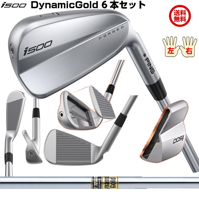 ピン i500アイアン 6本セットダイナミック・ゴールド スチールシャフトDynamic Gold 公認フィッターが対応いたします。 左右有 日本正規品