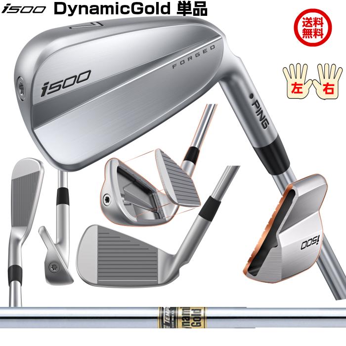 ピン i500アイアン ダイナミック・ゴールド スチールシャフトDynamic Gold 公認フィッターが対応いたします。 左右有 日本正規品