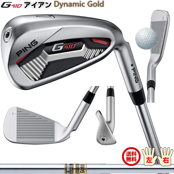 ピン 日本正規品 DynamicGold G410アイアン PING 標準スチールシャフト DynamicGold 公認フィッターが対応いたします。 PING 左右有 日本正規品, 岡垣町:56d72004 --- reinhekla.no