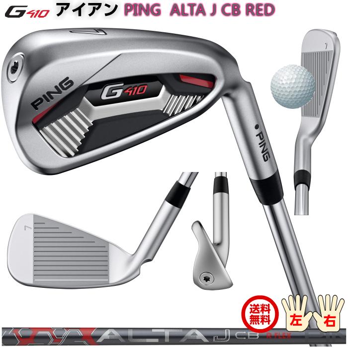 ピン G410アイアン PING 標準カーボンシャフト PING ALTA J CB RED 公認フィッターが対応いたします。 左右有 日本正規品