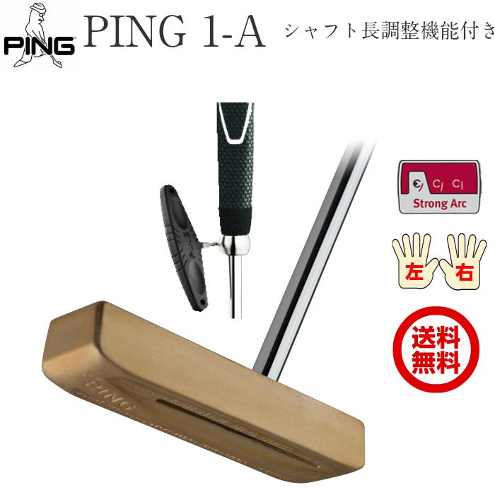 ピンクラッシックモデル 1A PING CLASSIC 1A シャフト長調整機能付 日本正規品 左右有り 送料無料! 公認フィッターが対応します。