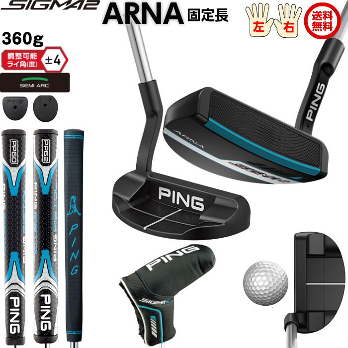 PING SIGMA2ARNA 長さ固定 標準仕様 ピン シグマ2 アーナ 日本仕様 左右有 送料無料