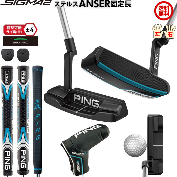 PING SIGMA2 ANSER STEALTH 長さ固定 標準仕様 ピン シグマ2 アンサー ステルス仕上げ 日本仕様 左右有 送料無料