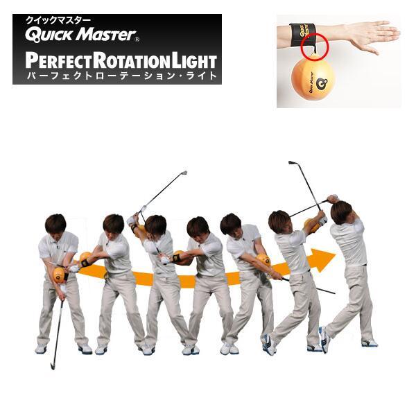正しい腕のローテーションとボディターンが身に付く PERFECT ROTATION オープニング 大放出セール LIGHTパーフェクトローテーション MASTER ライトQUICK 予約販売 練習器具