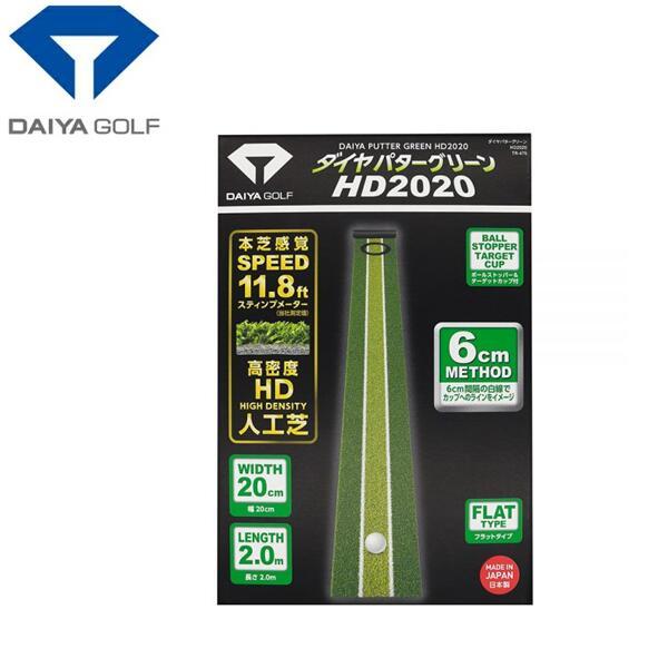 DAIYA GOLF ダイヤ 受注生産品 ゴルフパターグリーン TR-475パター練習 いつでも送料無料 静音 ゴルフ 練習器具高密度人工芝