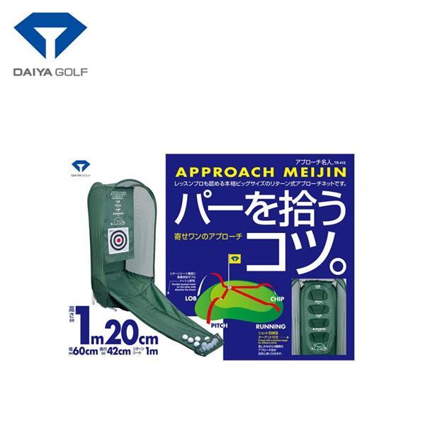 DAIYA GOLF 送料無料限定セール中 ダイヤ ゴルフアプローチ名人 ゴルフ 練習器具 TR-410アプローチ練習 無料サンプルOK