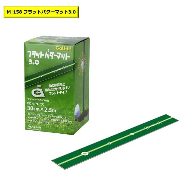 限定特価 フラットパターマット 3.0ライト 公式通販 M-158パター練習 ゴルフ 練習器具