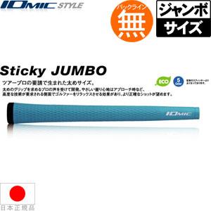 【超得13本パック】 イオミック IOmic スティッキー ジャンボ 5.5 ウッド&アイアン用グリップ(M60 バックライン無) 【全3色】 STICKYJUMBO 【ゴルフ】