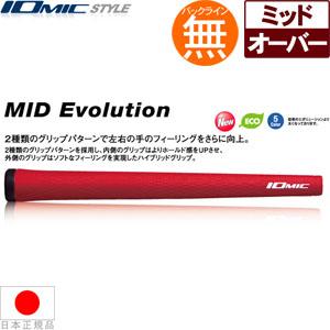 【超得13本パック】 イオミック IOmic ミッドエボリューション 4.4 ウッド&アイアン用グリップ (M60 バックライン 無) 【全5色】 MID-EVOLUTION 【ゴルフ】