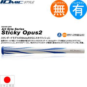 【ゆうパケット配送10本セット】 イオミック IOmic スティッキー アートグリップシリーズ オーパス2 ウッド&アイアン用グリップ(M60 バックライン 有・無) 【全8色】 OPUS2 【ゴルフ】